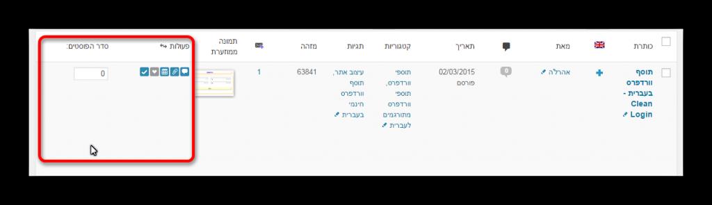 תוסף וורדפרס בעברית - Admin Management Xtended