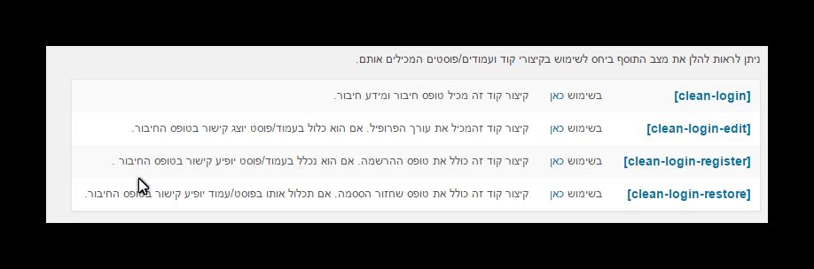 תוסף וורדפרס בעברית Clean-Login - ניהול התוסף - קיצורי קוד ליצירת העמודים