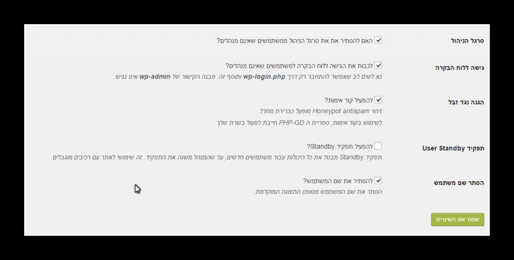 תוסף וורדפרס בעברית Clean-Login - הצד האחורי