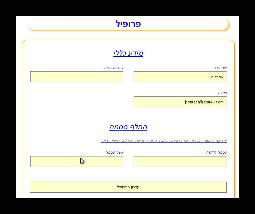 תוסף וורדפרס בעברית Clean-Login - עריכת פרופיל