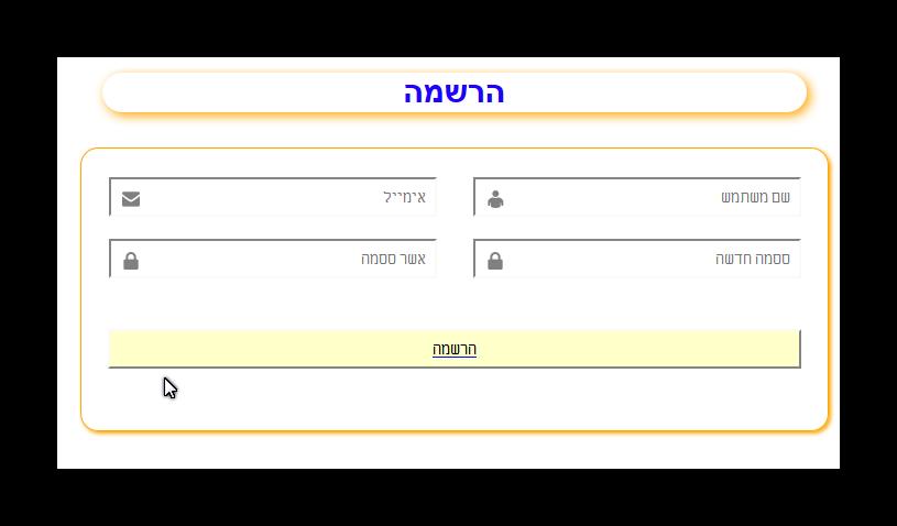 תוסף וורדפרס בעברית Clean-Login - הרשמה לאתר