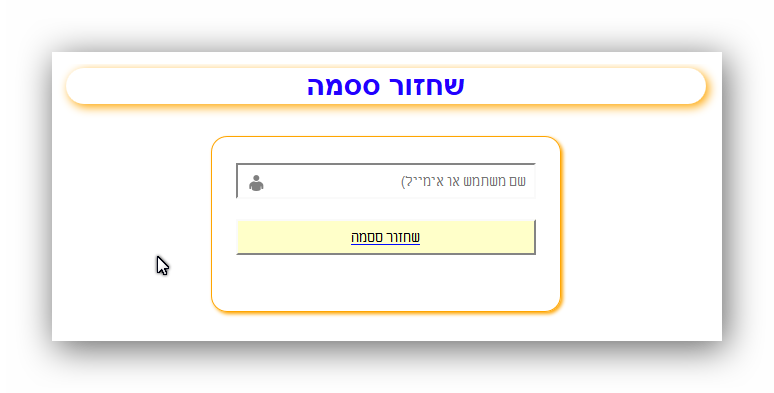 תוסף וורדפרס בעברית Clean-Login - שחזור ססמה