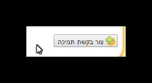תוסף וורדפרס בעברית - IDB-Support - Front01