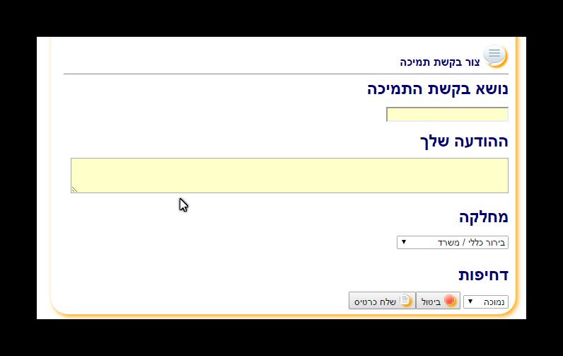 תוסף וורדפרס בעברית - IDB-Support - Front02