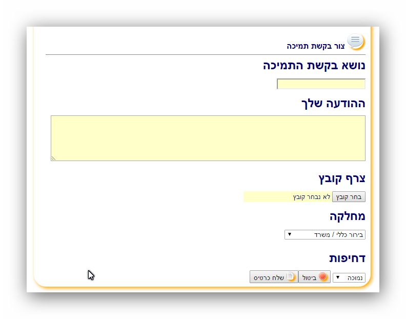 תוסף וורדפרס בעברית - IDB-Support - Front03